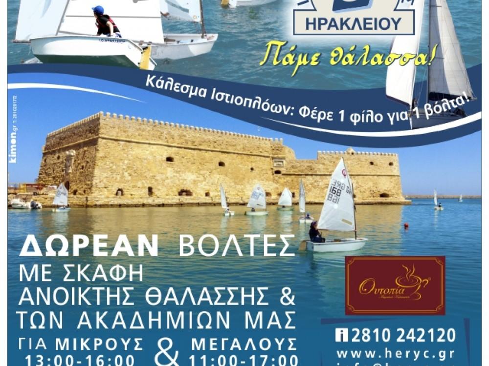 Heryc Sail Day Sept. 2017 - Ημέρα Ιστιοπλοΐας απο τον ΙΟΗ