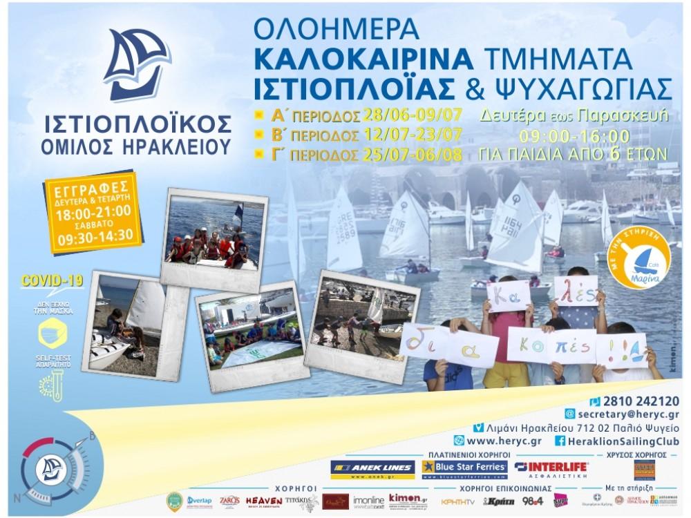 Ολοήμερα Camp Ιστιοπλοΐας και Δημιουργικής Απασχόλησης για παιδιά-Καλοκαίρι 2021