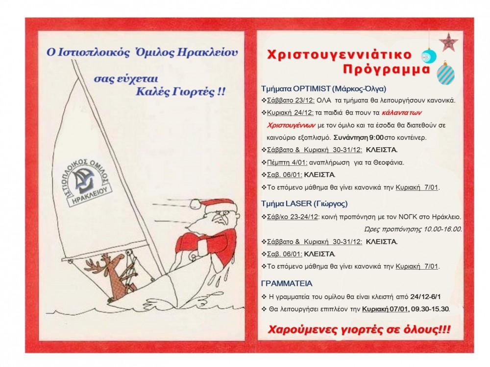 Πρόγραμμα Χριστουγέννων Ι.Ο.Ηρακλείου