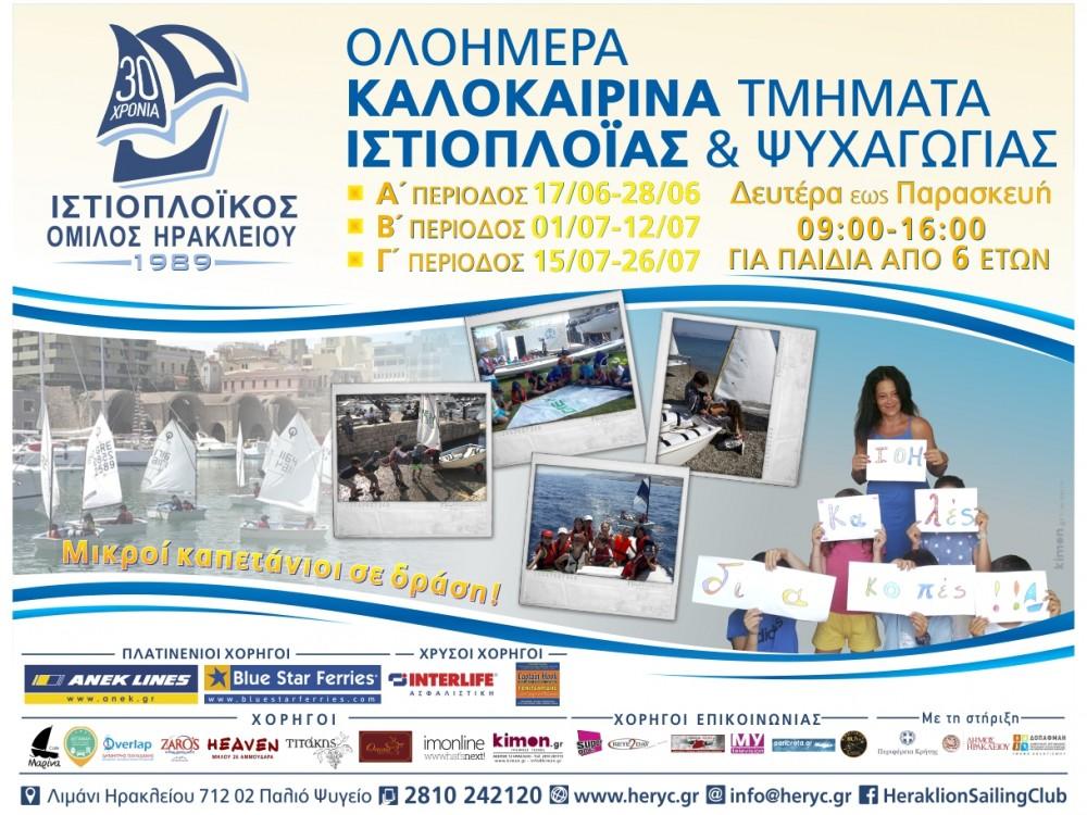 Ολοήμερα Camp Ιστιοπλοΐας και Δημιουργικής Απασχόλησης για παιδιά-Καλοκαίρι 2019
