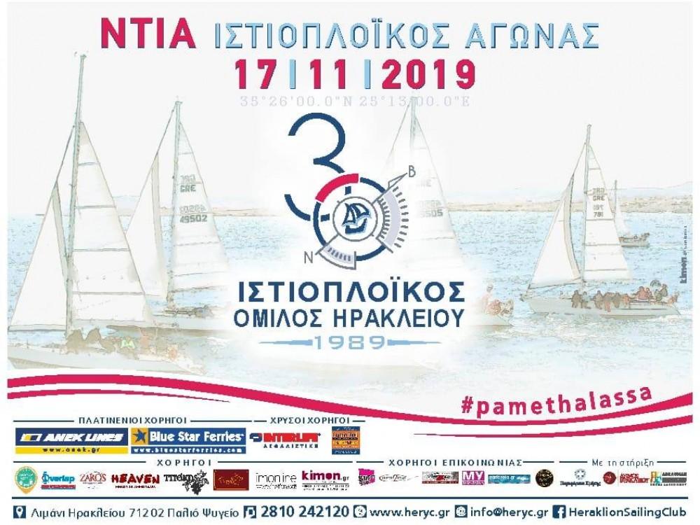 Ιστιοπλοϊκός Αγώνας Ντίας 2019