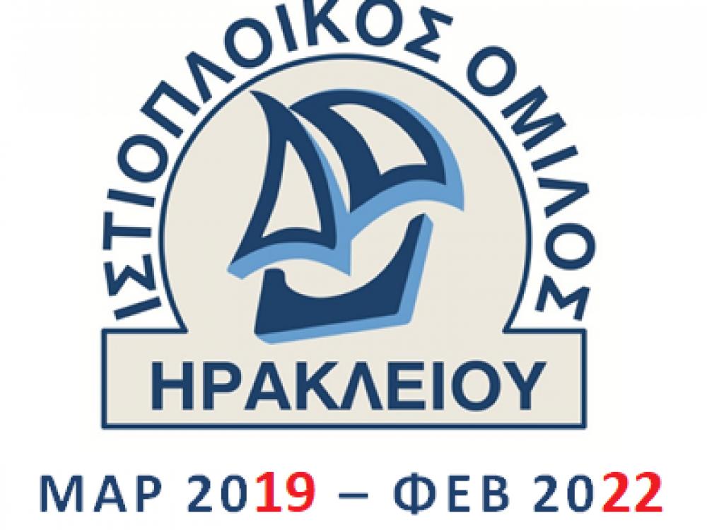 Νέο Διοικητικό Συμβούλιο Ι.Ο.Ηρακλείου 2019 - 2022