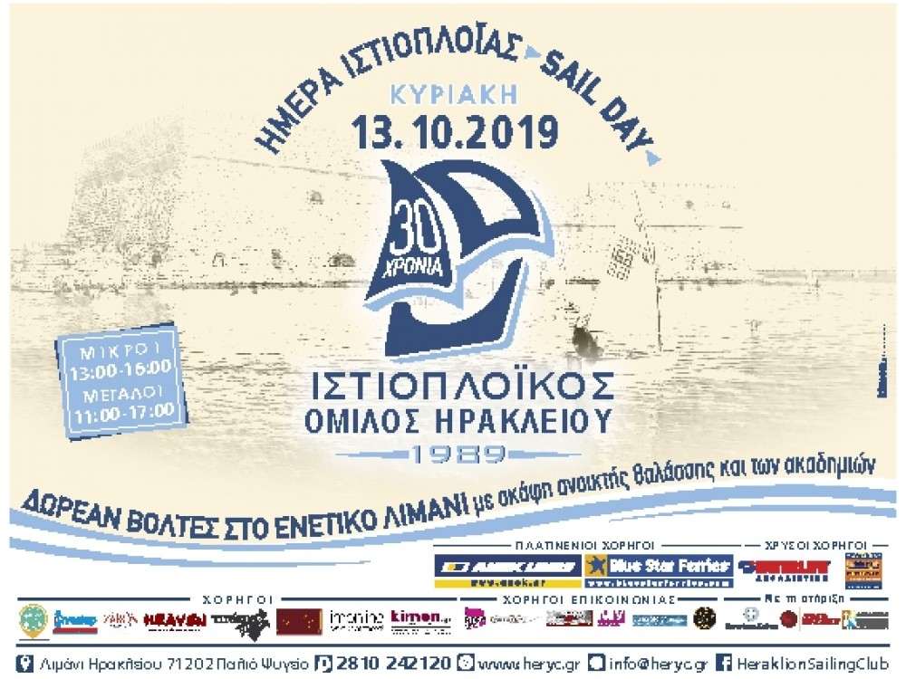 Heryc Sail Day 2019 - Ημέρα Ιστιοπλοΐας Κυριακή 13 Οκτωβρίου