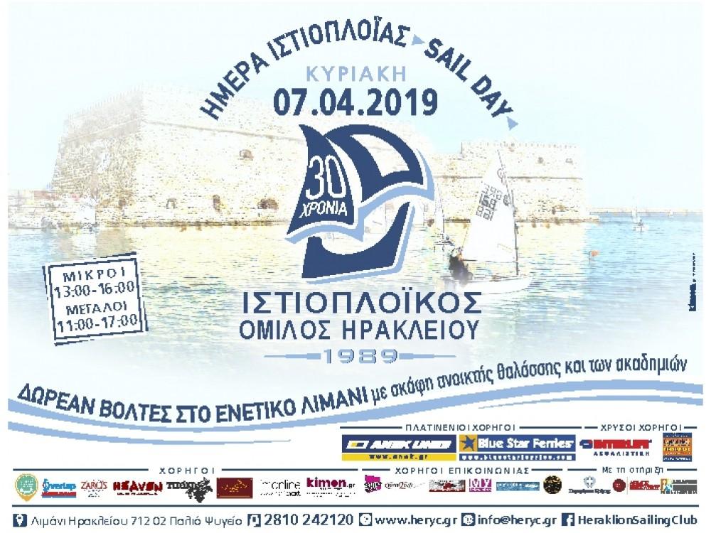 Heryc Sail Day 2019 - Ημέρα Ιστιοπλοΐας Κυριακή  7 Απριλίου