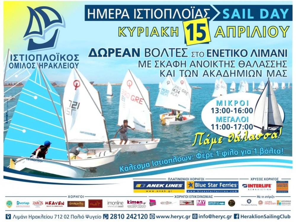 Heryc Sail Day 2018 - Ημέρα Ιστιοπλοΐας Κυριακή 15η Απριλίου