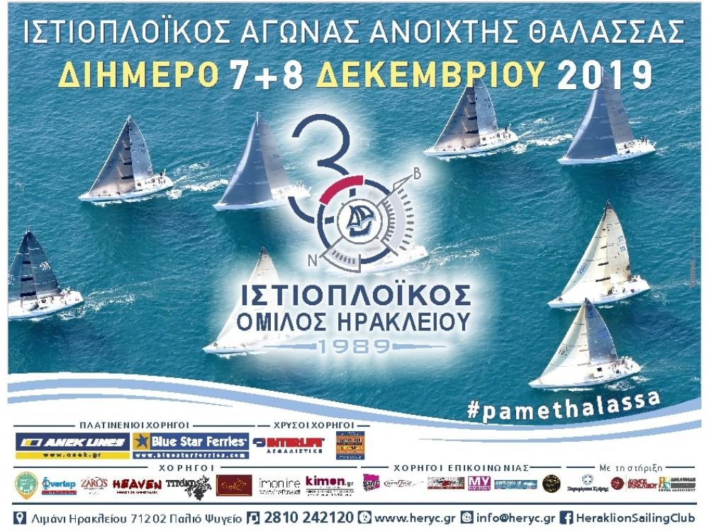 Κύπελλο Χριστουγέννων 2019 - Xmas Cup 2019