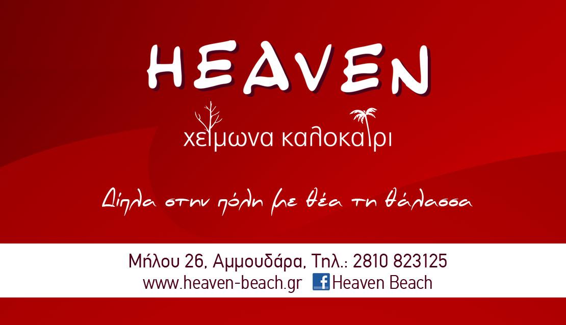 carte_heaven_02.jpg