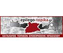 epilego_topika.jpg